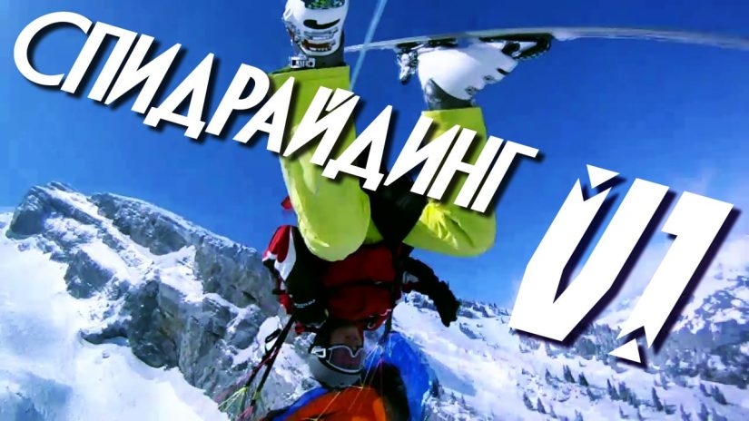 Speedriding V1speedriding speedflying spidflaing paragliding parasailing kite skiing freeride